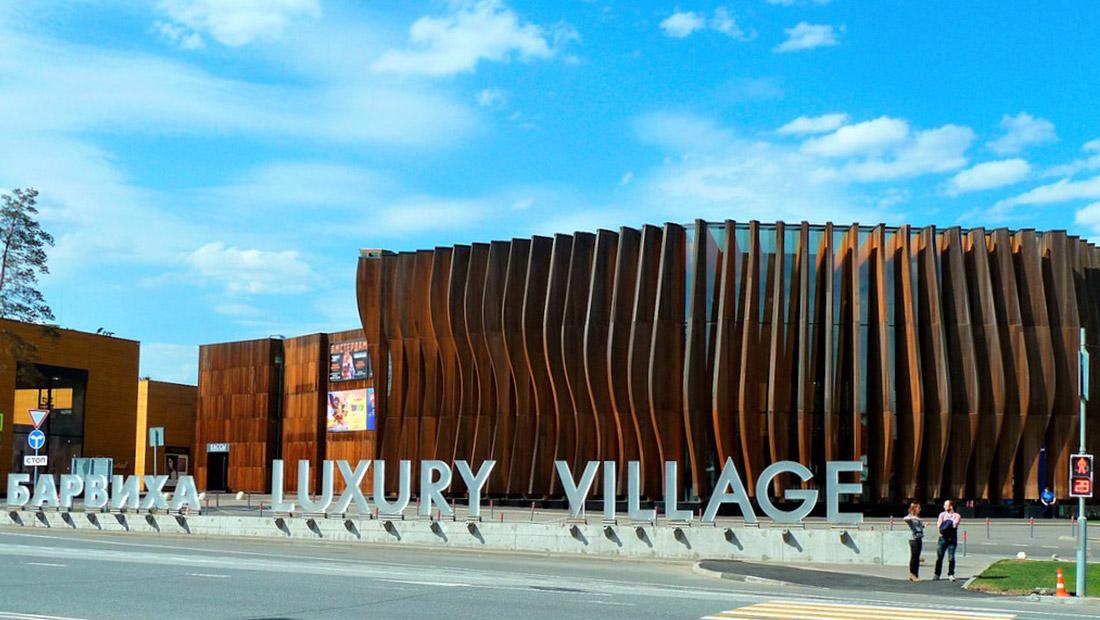 Бутик-комплекс «Барвиха Luxury Village»